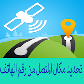 Download Call Location Tracker simulate APK for Laptop