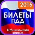 App Билеты ПДД 2015 APK for Windows Phone