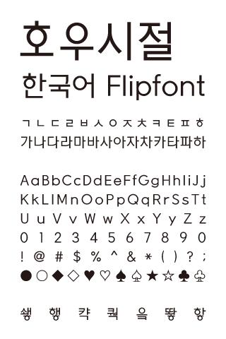 LogRainday Korean Flipfont - screenshot