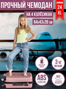 Чемодан, серии Like Goods, LG-12895