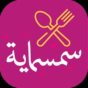 Simsimaya Kitchen - مطبخ سمسماية For PC / Windows 7/8/10 / Mac – Free Download