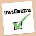 แนวข้อสอบ APK for Ubuntu
