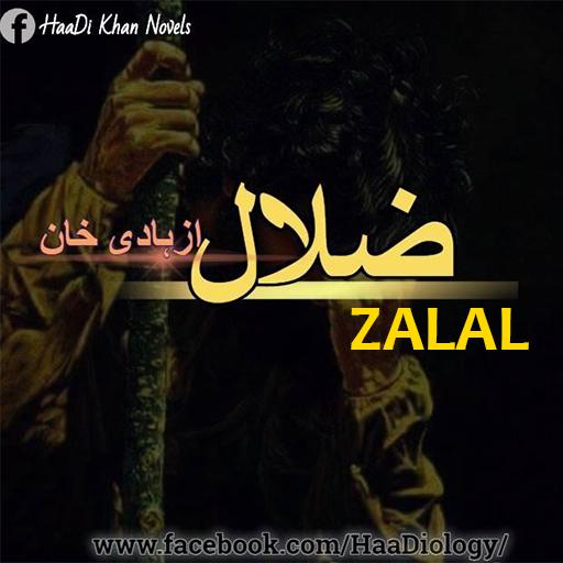 Zalal Urdu Story screenshot 1
