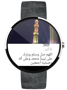 Salah Wear - الصلاة على النبي