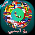 Free رقم اجنبي مجاني APK for Windows 8