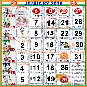 2019 Calendar For PC (Windows & MAC)