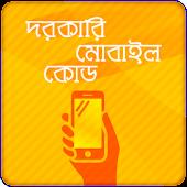 Emergency mobile code গোপন কোড APK for Nokia