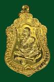 เหรียญเสมาหลวงปู่หมุน ออกวัดซับลำใย ปี2543(((โชว์))))