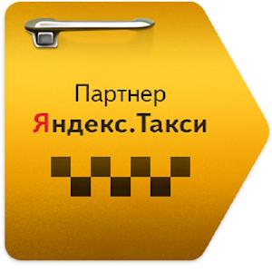 Яндекс.Такси - работа
