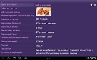 Screenshot of Рецепты - Выпечка (беспл.)