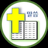 매일말씀구절 (중보 기도 및 묵상일기 지원) APK for Lenovo