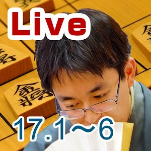 Shogi Live 2017 January-June