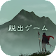 Escape from the escape game sacred mountain