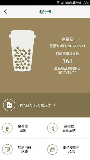 Starbucks TW screenshot 1