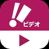 クランクイン!ビデオ -動画再生アプリ-