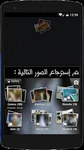 App استرجاع الملفات المحذوفة joke APK for Kindle