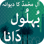 App Behlool Dana (بُہلُول دَانا) APK for Windows Phone