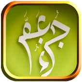 Juz Amma Audio APK for Blackberry