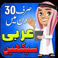 App Learn Arabic in Urdu apk for kindle fire