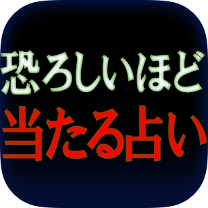Download 恐ろしいほど当たる占い【グリモワール占星術】 For PC Windows and Mac