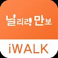 iWALK - 닐리리만보(만보기, 만보계)