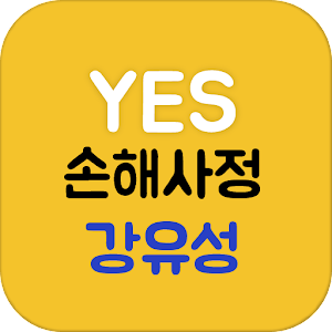 Download 강유성손해사정사 For PC Windows and Mac