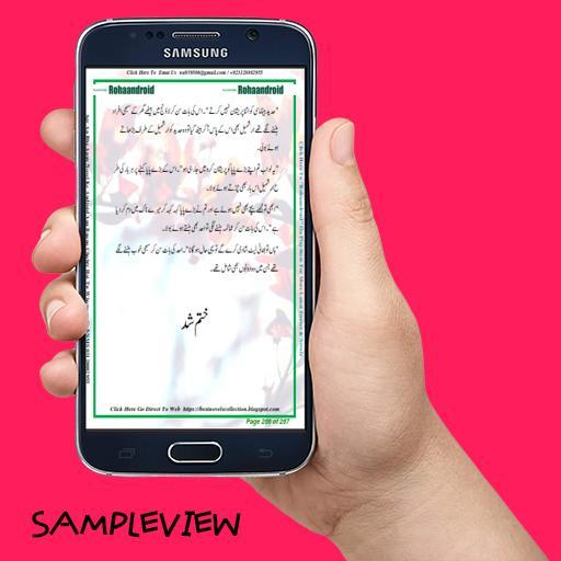 Husann E Nikkah(Complete) - HaaDi Khan screenshot 4
