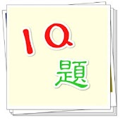 IQ題 APK for Lenovo