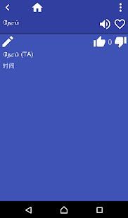 Tamil Chinese Simplified dict - screenshot