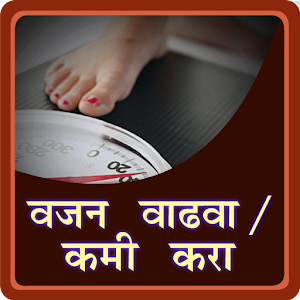 Marathi Weight Loss Gain Tips