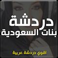 App شات بنات السعودية apk for kindle fire