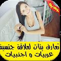 App تعارف عربي لعلاقة جنسية prank APK for Windows Phone