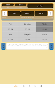 Al-Amin Calendar- Prayer Times Screenshot