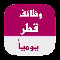App وظائف قطر يومياً apk for kindle fire