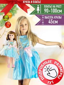 """Кукла серии """"Город Игр"""" 45 см с платьем, голубой S"""