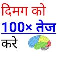 दिमाग को 100 गुना तेज करे - Dimag Ko 100× Tej Kare