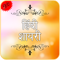 App Hindi Shayari APK for Kindle