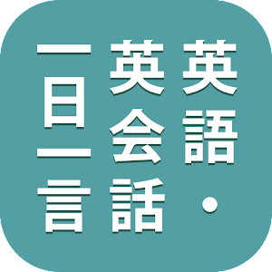 Download free 英語・英会話一日一言 for PC on Windows and Mac