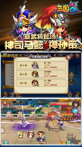 三国GO - 横向RPG三国手游 Apk Download Free for PC, smart TV