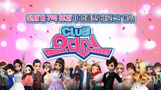 Club Audition apk screenshot