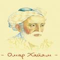 Омар Хайям афоризмы и цитаты APK baixar