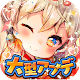 Uchi of princess is the cutest - pin ball puzzle game -
