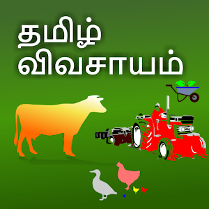 Download free Agri app in Tamil for PC on Windows and Mac