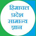 Himachal Pradesh GK APK for Bluestacks