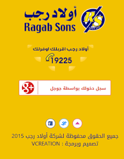 ????? ??? - Ragab Sons- screenshot thumbnail