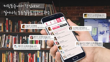 Screenshot of 미팅포유-채팅 친구,만남,돌싱소개팅,랜덤채팅,연애채팅
