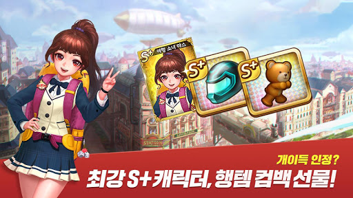 모두의마블 for Kakao screenshot 8