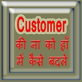 App Customer ki Haan kaise apk for kindle fire