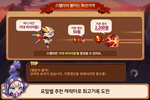 윈드러너 for Kakao screenshot 6