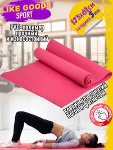Коврик для йоги,GD-11693